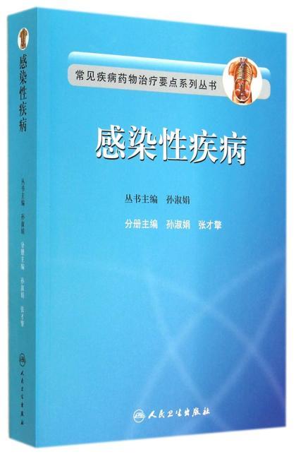 常见疾病药物治疗要点系列丛书·感染性疾病