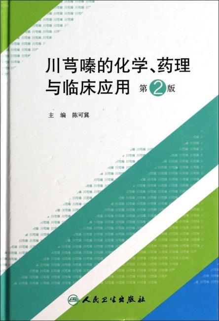 川芎嗪的化学、药理与临床应用(第2版)