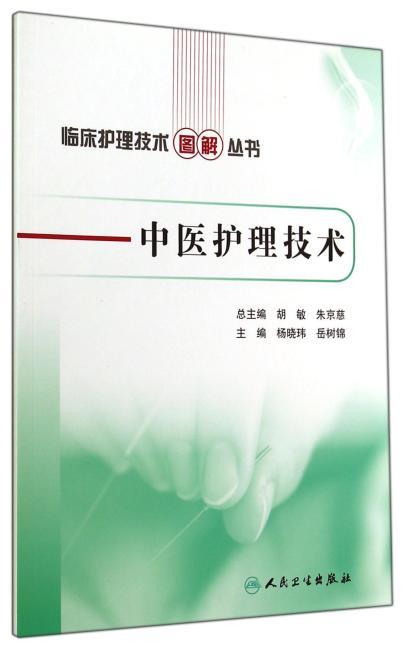 临床护理技术图解丛书·中医护理技术