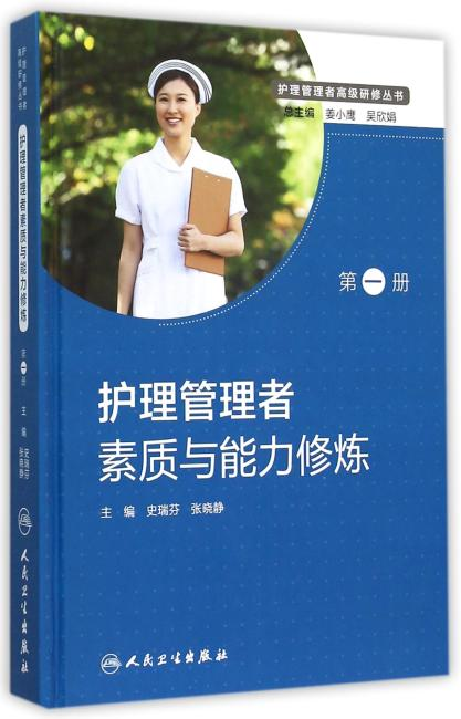 护理管理者高级研修丛书(第一册)护理管理者素质与能力修炼