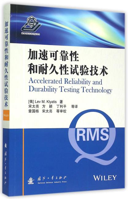 加速可靠性和耐久性试验技术