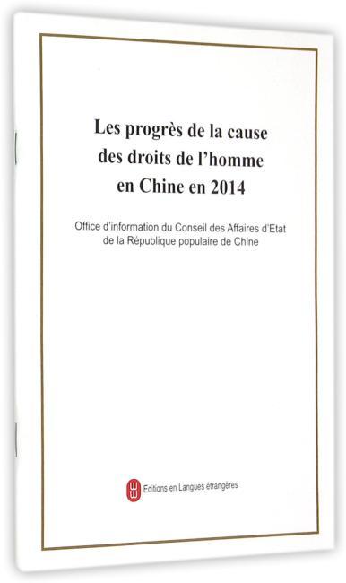 2014年中国人权事业的进展(法文版)