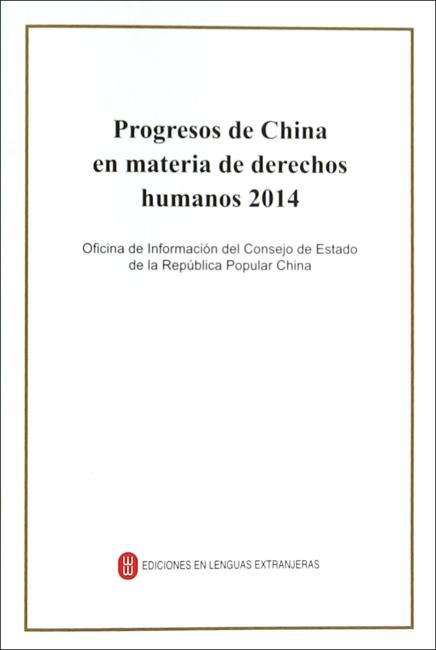 2014年中国人权事业的进展(西文版)