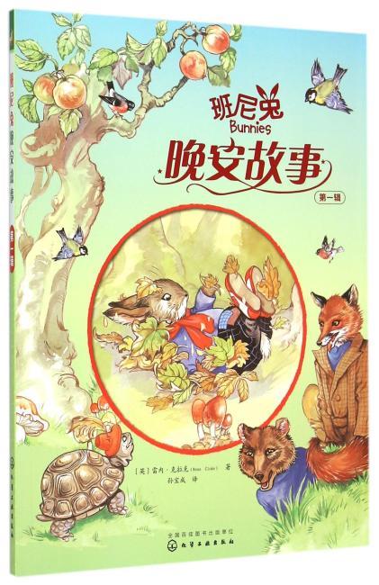 班尼兔晚安故事(第一辑)