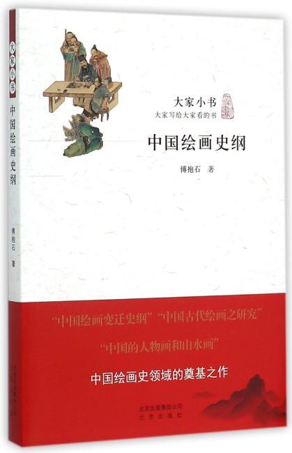 大家小书 中国绘画史纲