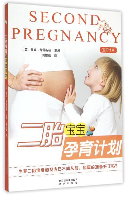 二胎宝宝孕育计划