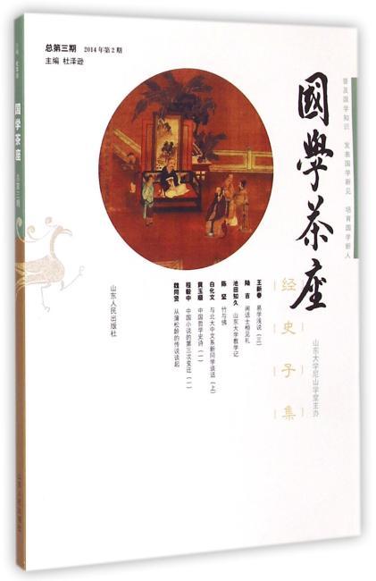 国学茶座(第三辑)
