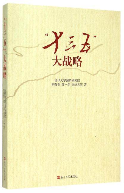 """""""十三五""""大战略(剖析中国现状与问题,识别中国机遇与挑战,设计中国目标与任务,构想中国战略与措施)"""
