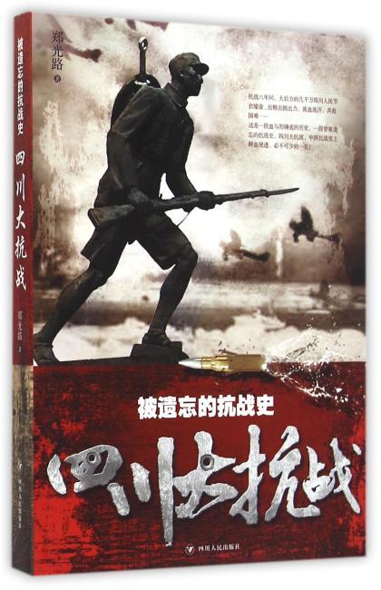被遗忘的抗战史:四川大抗战(一段需要被重新记忆的历史,一段抗战大后方光荣而悲壮的历史长歌)