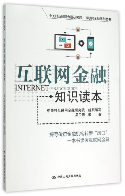 互联网金融知识读本