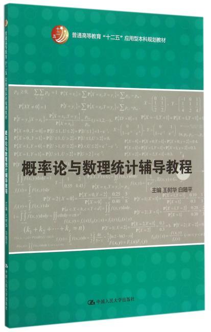 """概率论与数理统计辅导教程(普通高等教育""""十二五""""应用型本科规划教材)"""