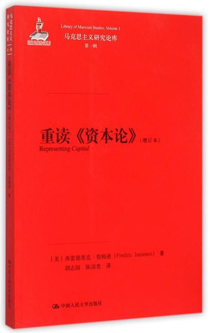 重读《资本论》(增订本)(马克思主义研究论库·第一辑)