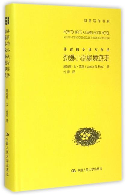 弗雷的小说写作坊:劲爆小说秘境游走(创意写作书系)