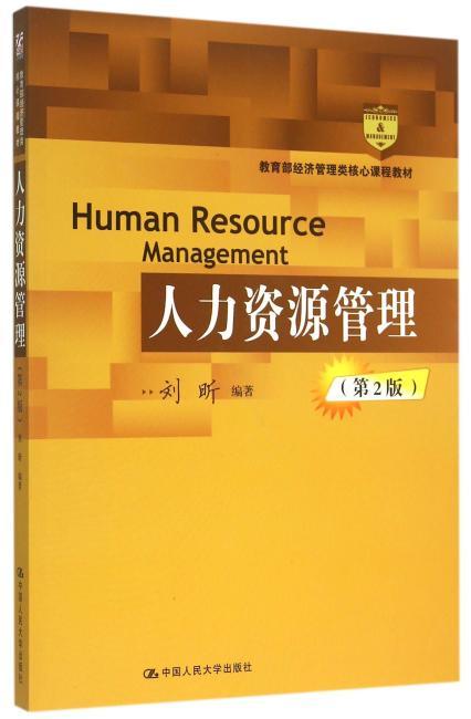 人力资源管理(第2版)(教育部经济管理类核心课程教材)