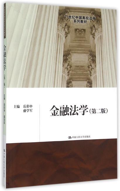 金融法学(第二版)(21世纪中国高校法学系列教材)