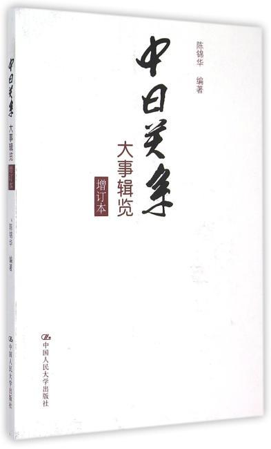 中日关系大事辑览(增订本)