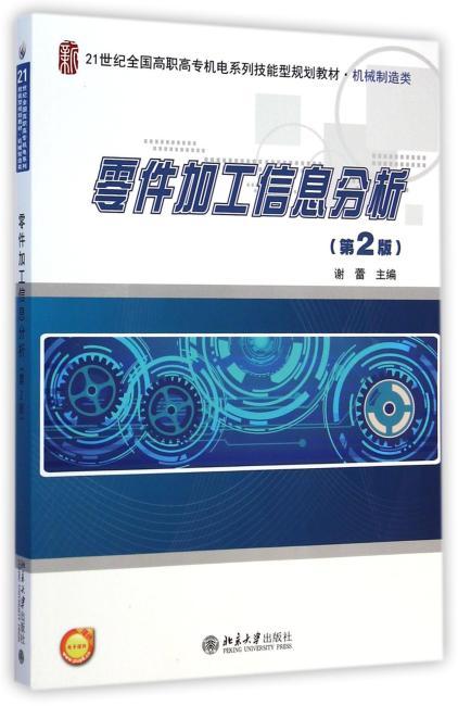 零件加工信息分析(第2版)