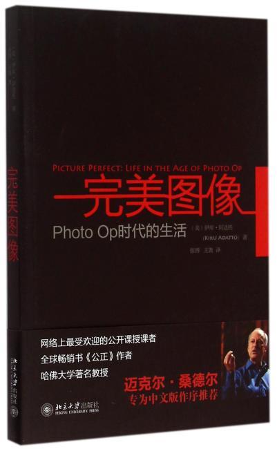 完美图像:Photo Op时代的生活