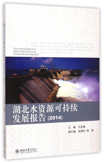 湖北水资源可持续发展报告(2014)