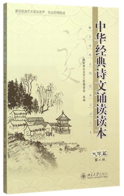 中华经典诗文诵读读本·大学篇(第二版)