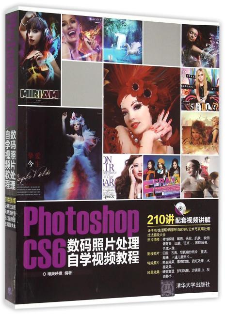 Photoshop CS6数码照片处理自学视频教程 配光盘