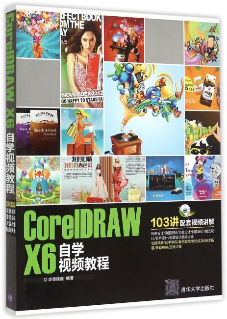 CorelDRAW X6自学视频教程 配光盘