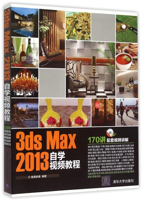 3ds Max 2013自学视频教程 配光盘