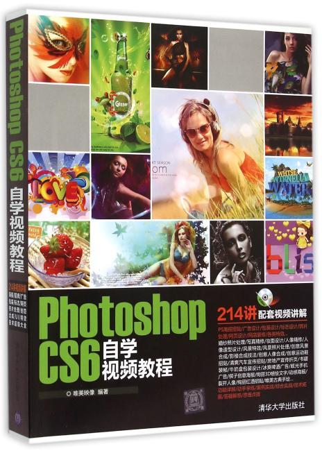 Photoshop CS6自学视频教程 配光盘