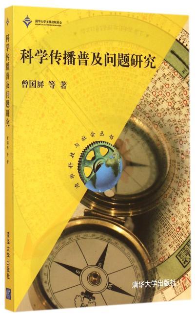科学传播普及问题研究 清华科技与社会丛书