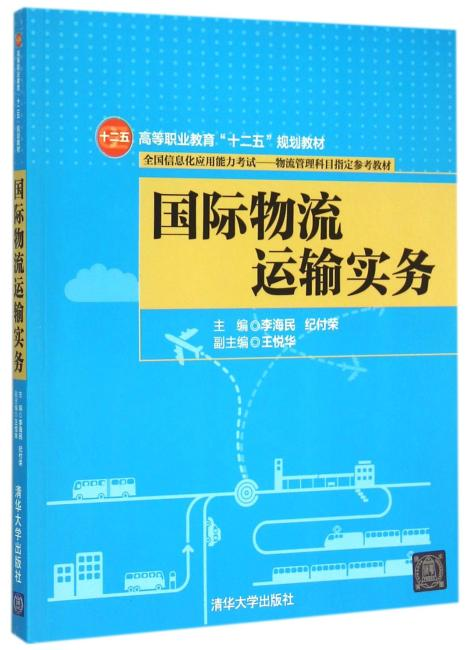 """国际物流运输实务 高等职业教育""""十二五""""规划教材"""