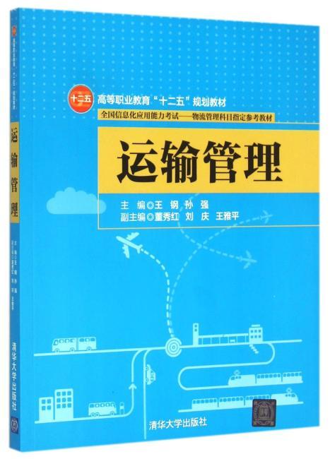 """运输管理 高等职业教育""""十二五""""规划教材"""