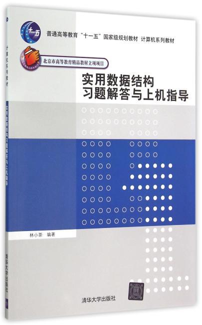实用数据结构习题解答与上机指导 计算机系列教材