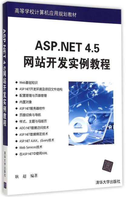 ASP.NET 4.5网站开发实例教程 高等学校计算机应用规划教材