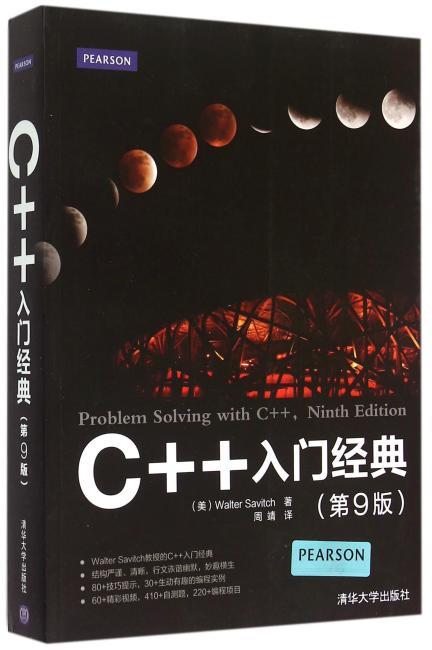 C++入门经典 第9版