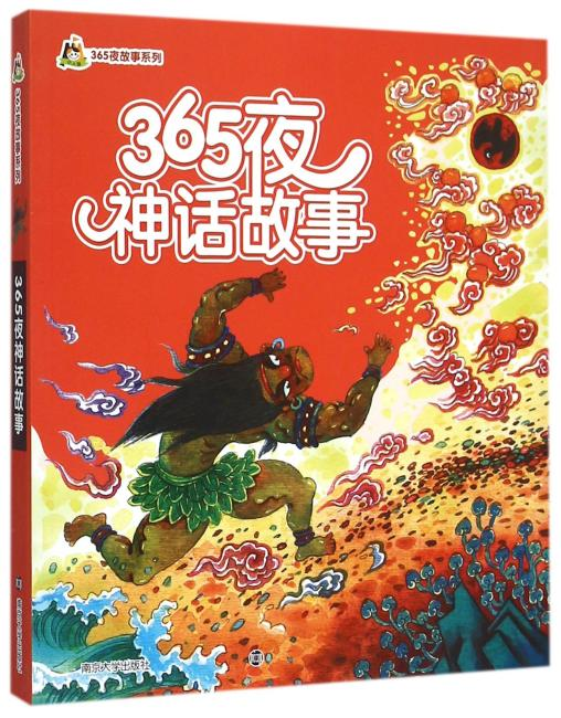 小人国·365夜故事系列/365夜神话故事