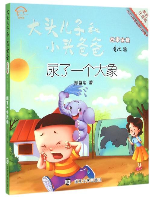 大头儿子和小头爸爸故事全集:美绘注音版/尿了一个大象