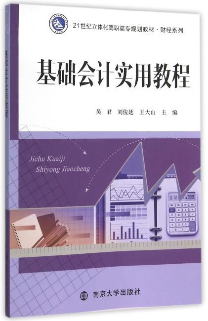 21世纪立体化高职高专规划教材·财经系列/基础会计实用教程