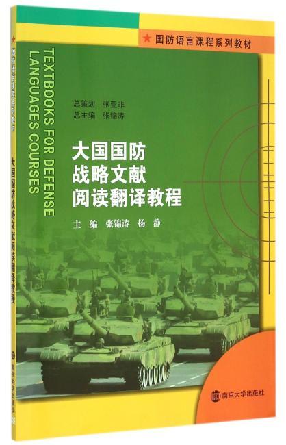 国防语言课程系列教材/大国国防战略文献阅读翻译教程