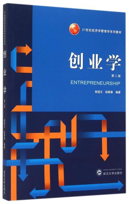 创业学(第二版)