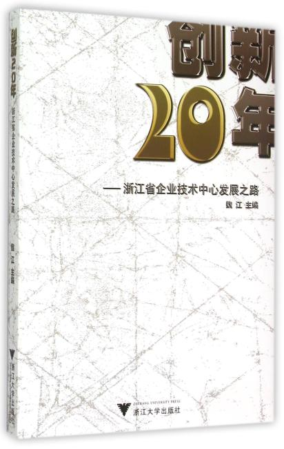 创新二十年——浙江省企业技术中心发展之路