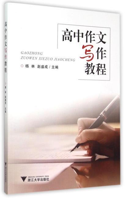高中作文写作教程