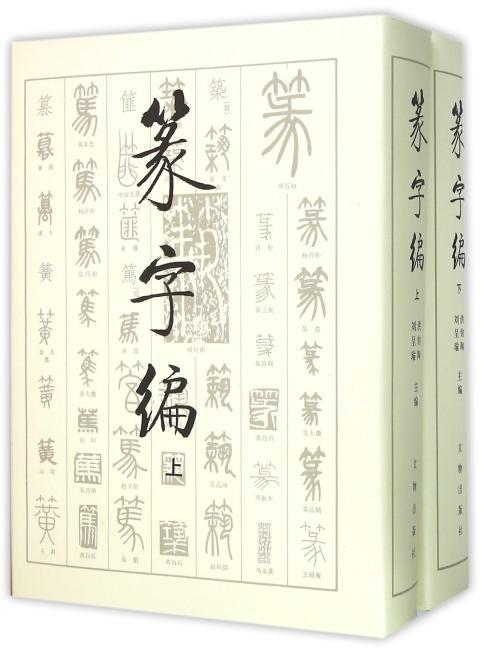 篆字编(上、下册)