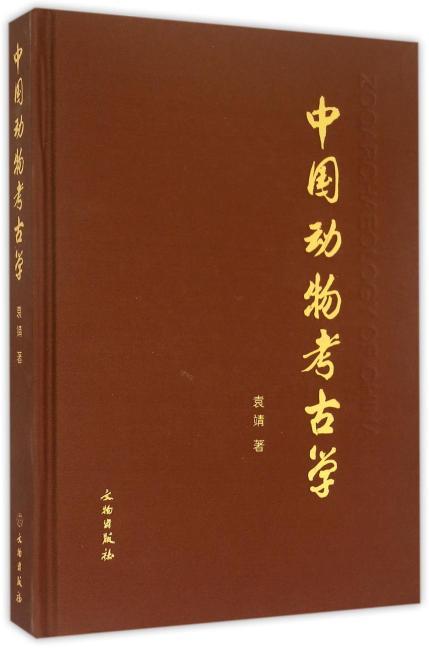 中国动物考古学