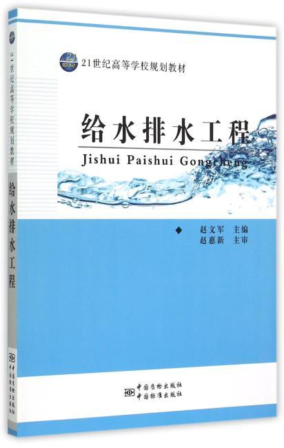 21世纪高等学校规划教材 给水排水工程