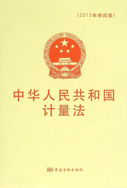 中华人民共和国计量法(2015年修改版)