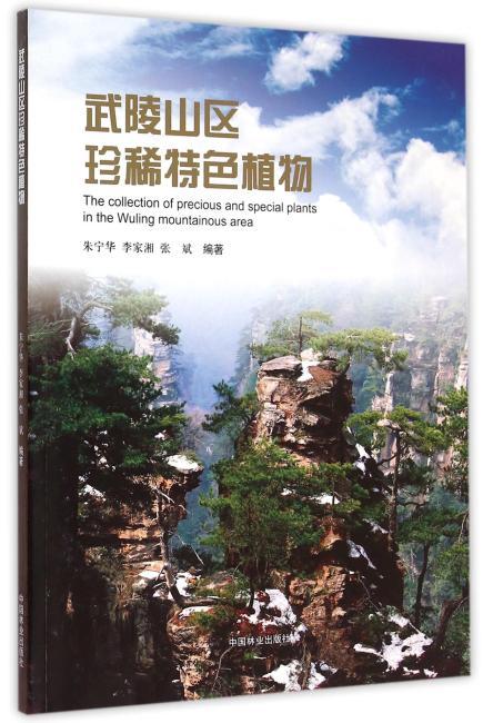 武陵山珍稀特色植物