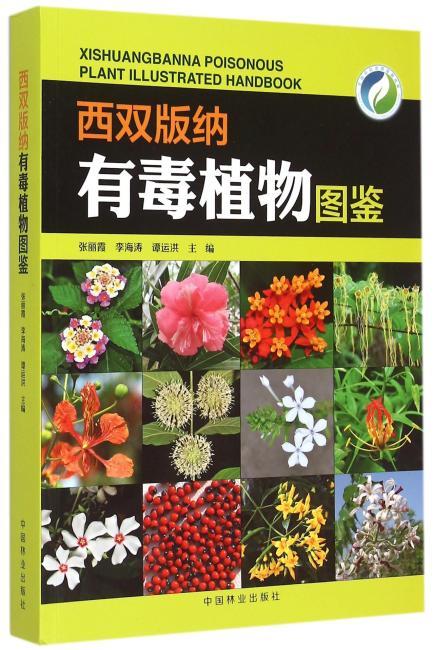 西双版纳有毒植物图鉴