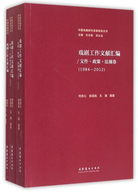 戏剧工作文献汇编(1984-2012)(全三册)