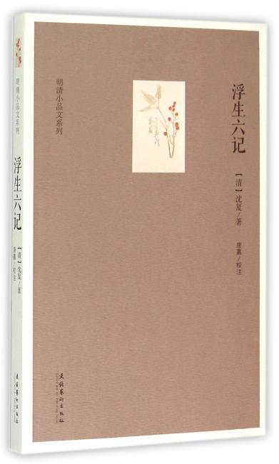 浮生六记(明清小品文系列)