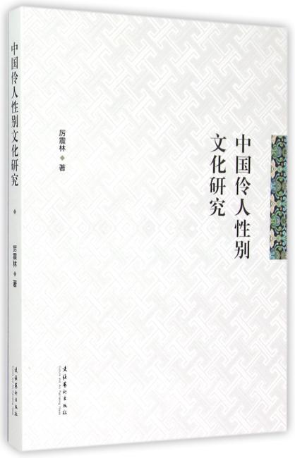 中国伶人性别文化研究